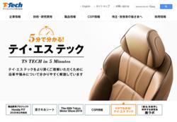 テイ・エス テックは、四輪車用シートを中心とした自動車内装品のメーカー。