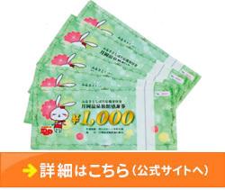 「新潟県新発田市(しばたし)」に1万円以上を寄付するともらえる「月岡温泉旅館感謝券(3000円分)」