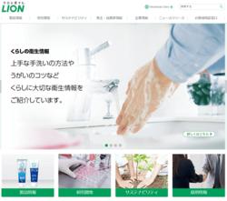 ライオンは、ハブラシ・衣料用洗剤・ハンドソープ・解熱鎮痛薬といった日用品・一般用医薬品などの製造販売を手掛ける会社。