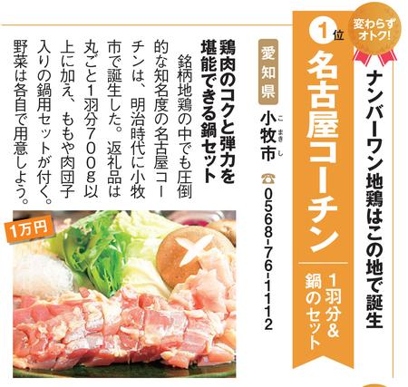 「ふるさと納税」愛知県小牧市の「名古屋コーチン 1羽分&鍋のセット」