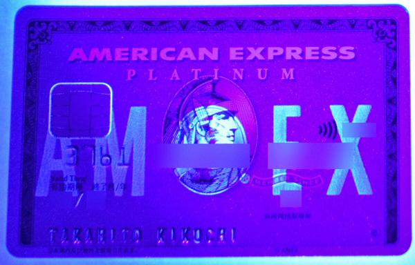 「アメリカン・エキスプレス・カード」にブラックライトを当てた