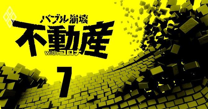 バブル崩壊 不動産withコロナ#7