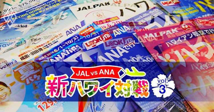 最強「JAL×ハワイアン航空」連合にANAが物申す!【新ハワイ対戦(3)】
