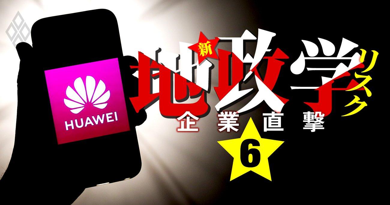 中国「ハイテク国産化」で泣く企業…TDKはすでに打撃、ソニーに迫る大危機