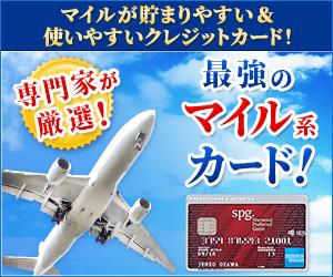 最強のマイル系クレジットカードはこれだ!専門家2人がおすすめするクレジットカード