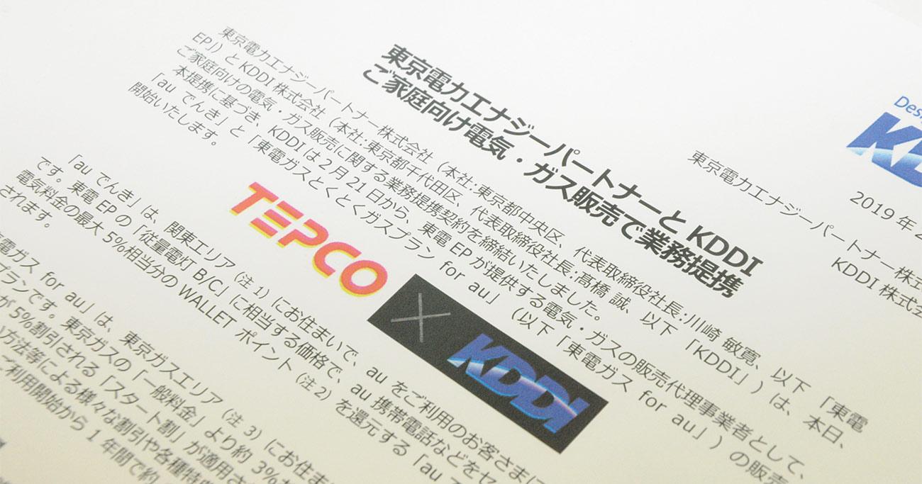 東電が張り巡らす「東京ガス包囲網」、ソフトバンクの後釜にKDDIと提携