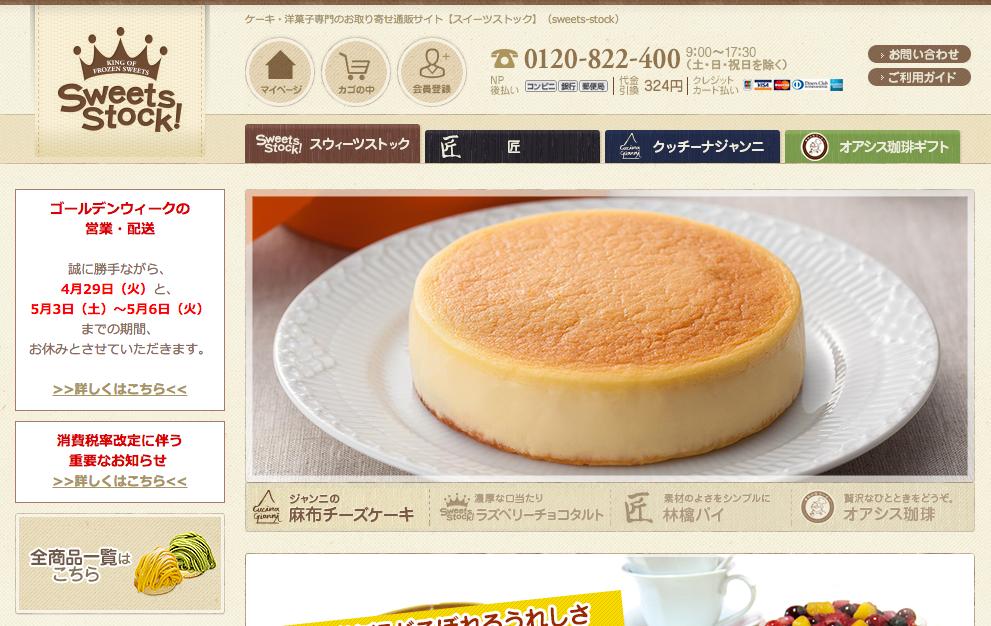東京のパティシエの味を地方でも自宅で!<br />冷凍スイーツのお取り寄せ「スイーツストック」