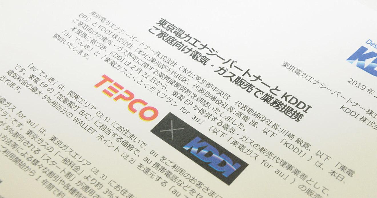 東京電力 電気 開始