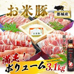 「都城市」の「都城産『お米豚』満足ボリューム3.1kgセット(黒たれつき)」