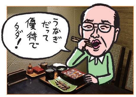 株主優待名人・桐谷さん「うなぎだって優待でタダになる」