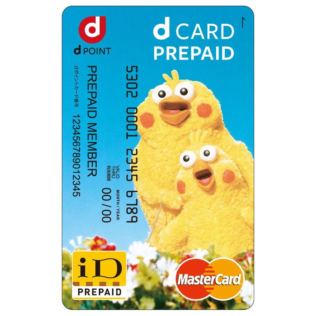 ドコモ「dカード プリペイド」がようやくApple Payに対応