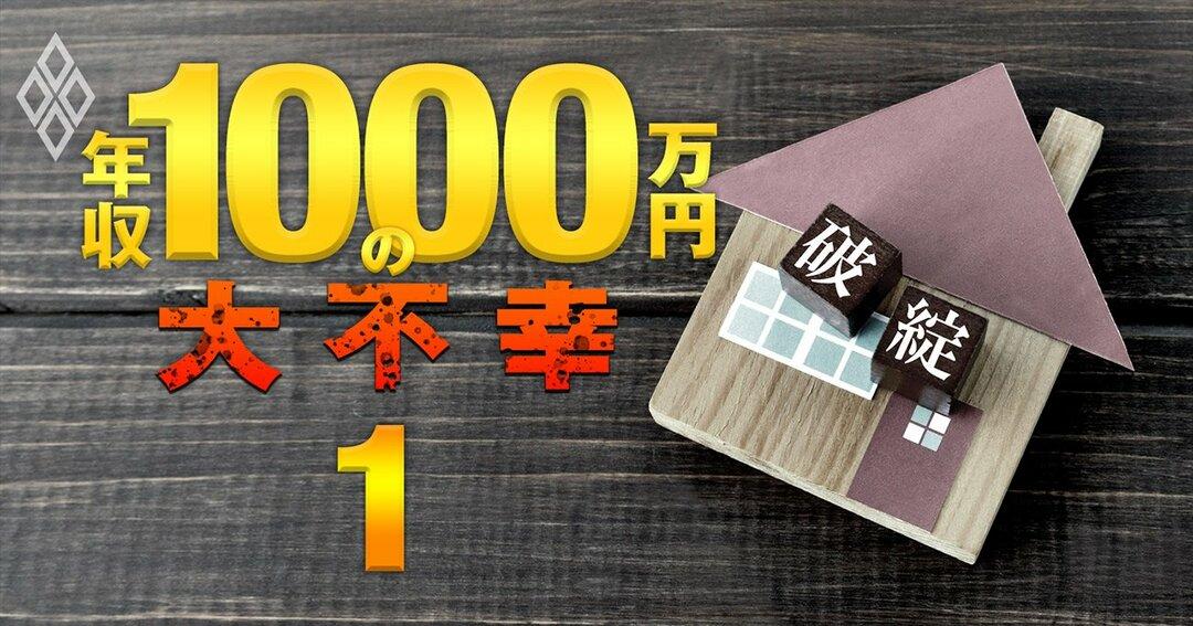 年収1000万円の大不幸#1