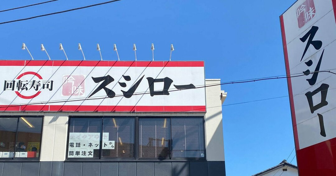 屋 コロナ 寿司 コロナ渦でも回転寿司チェーン過去最高売上高!なぜ? 1億円ゲットコム ~おサボリ社長のフォロバ100!