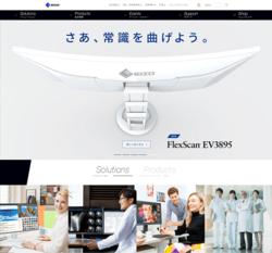 EIZOは、映像機器の開発・生産・販売を手掛ける会社。