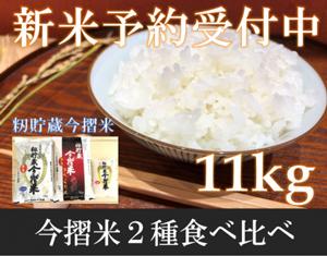 「当麻町」の「お米のセット2種食べ比べ(合計11kg)」
