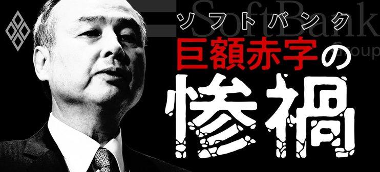 ソフトバンク巨額赤字の惨禍   ダイヤモンド・オンライン
