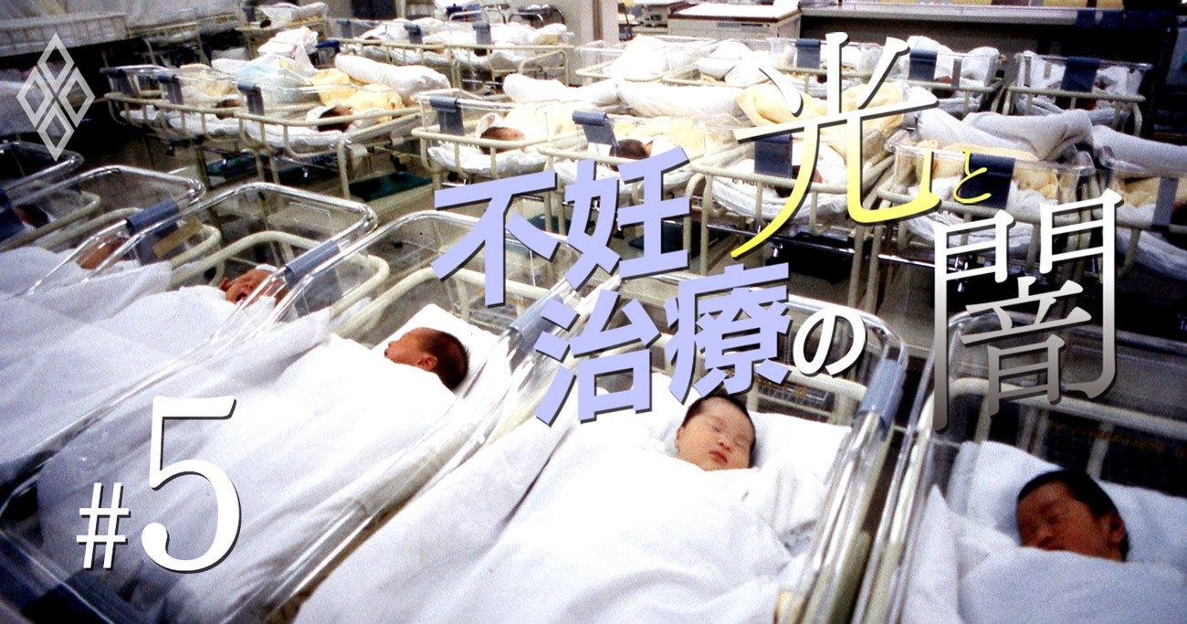 日本は実は「不妊治療パラダイス」、保険を適用する意義は本当にあるか