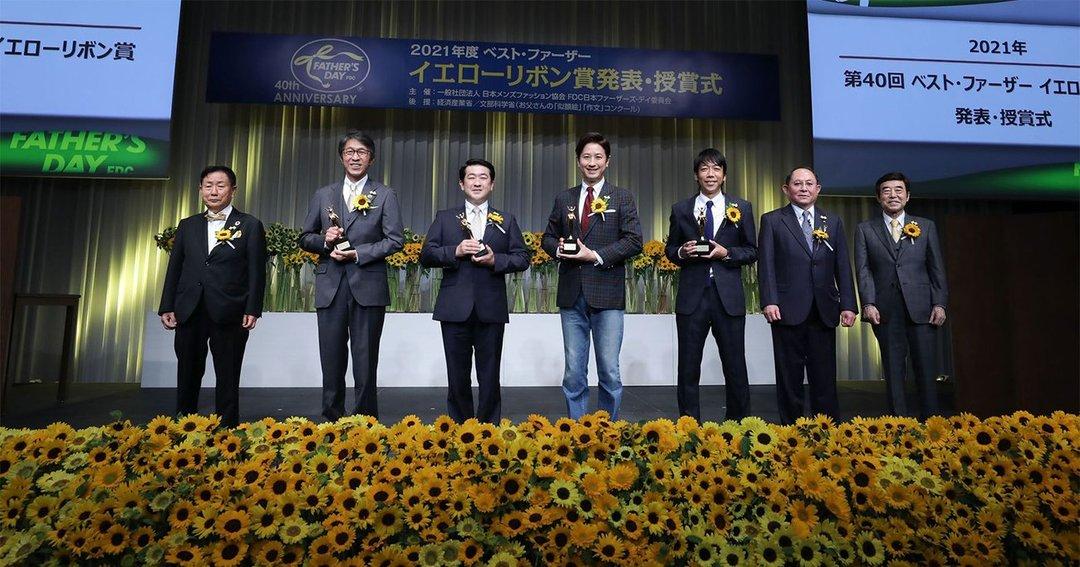 日本メンズファッション協会・日本ファーザーズ・デイ委員会