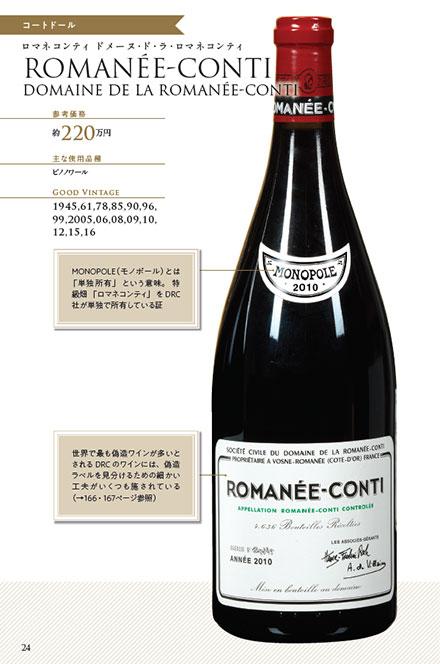 グラス1杯1000万円!? ワインの帝王「ロマネコンティ」があんなにも高い理由
