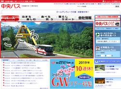 北海道中央バスは、北海道1位の規模を誇るバス会社。ホテル業、飲食業なども営む。