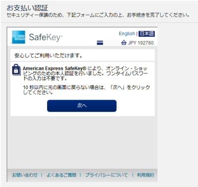 アメリカン・エキスプレス・トラベル・オンラインの支払い認証画面