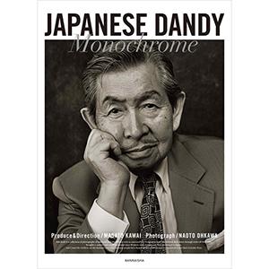 "JAPANESE DANDY Monochrome時代を超える""男たち""の記録"