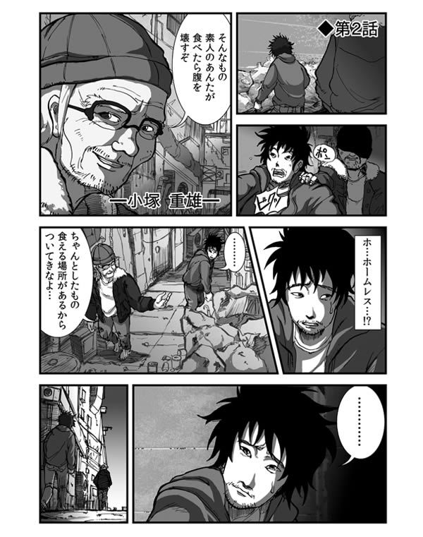 【漫画】新宿スラム脱出物語~エリートサラリーマンの転落と再生<br />第2話「ホームレスに弟子入り!?」