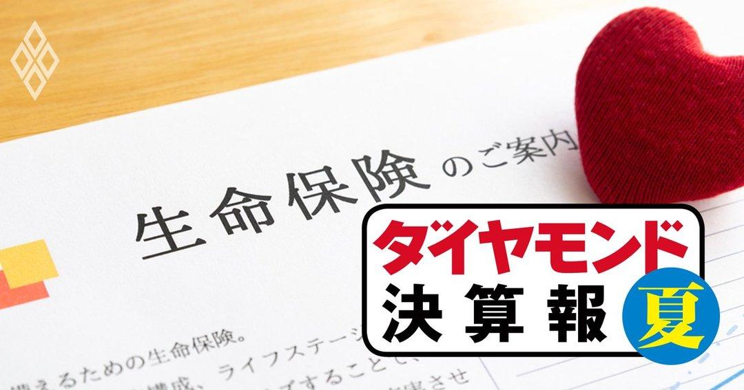 ダイヤモンド決算報#生命保険