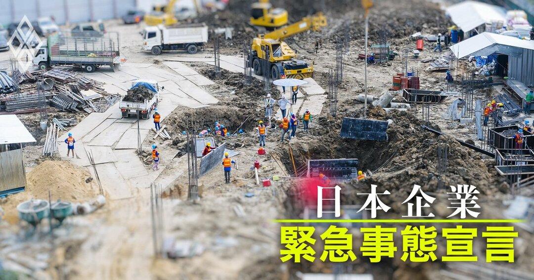 日本企業、緊急事態宣言#23