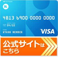 Kyash Visaカードの公式サイトはこちら!