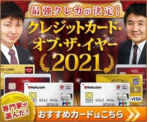 【クレジットカード・オブ・ザ・イヤー 2021年版】2人の専門家がおすすめの「最優秀カード」が決定!2021年の最強クレジットカード(全8部門)を公開!