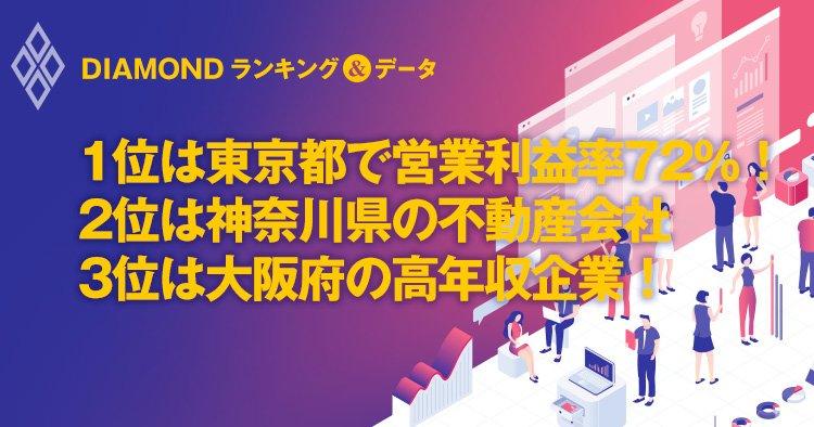 各都道府県で最も利益率が高い会社ランキング【全43社完全版・2019中間決算】