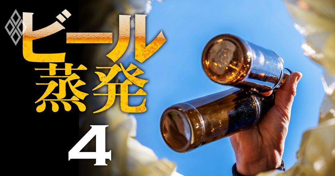 ビール蒸発#4