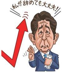 総理の辞任の影響は限定的?