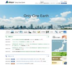 タケエイは、廃棄物処理・リサイクル事業が主軸の会社。