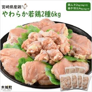 「木城町」の「宮崎県産鶏 やわらか若鶏2種6kg」