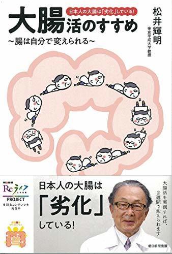 日本人の大腸は「劣化」している! 大腸活のすすめ ――腸は自分で変えられる――