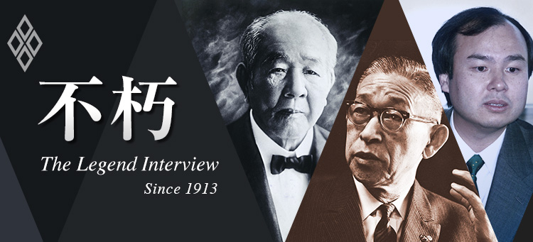 The Legend Interview不朽