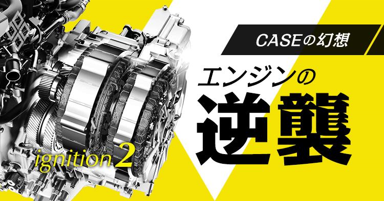 特集 CASEの幻想 エンジンの逆襲2