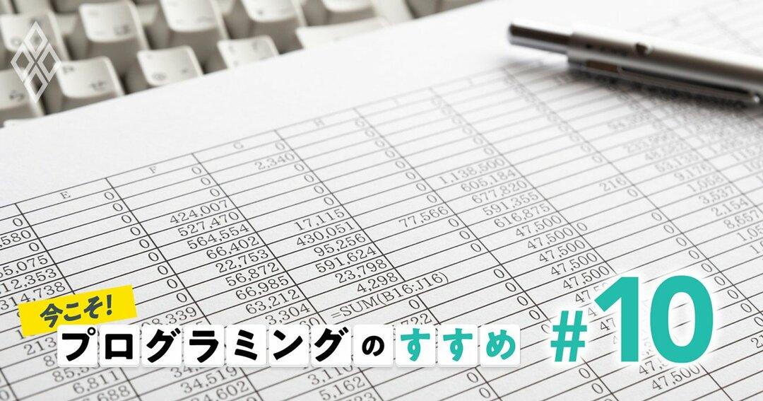 プログラミングのすすめ#10