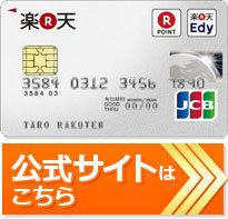楽天カード(JCB)の詳細はこちら!