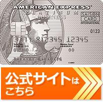 セゾンプラチナ・ビジネス・ アメリカン・エキスプレス・カードの公式サイトはこちら!