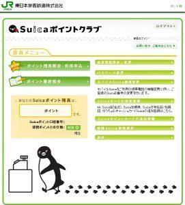 「Suicaポイントクラブ」の電子マネー番号を変更する方法