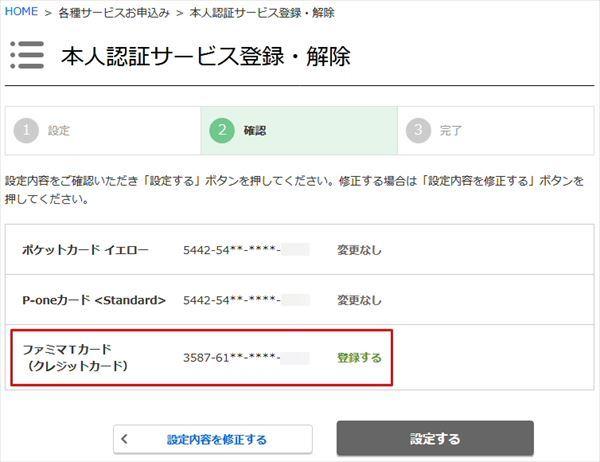 ファミマTカードの本人認証サービスの有効化の画面