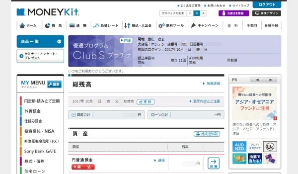 ソニー銀行の優遇プログラム「Club S」