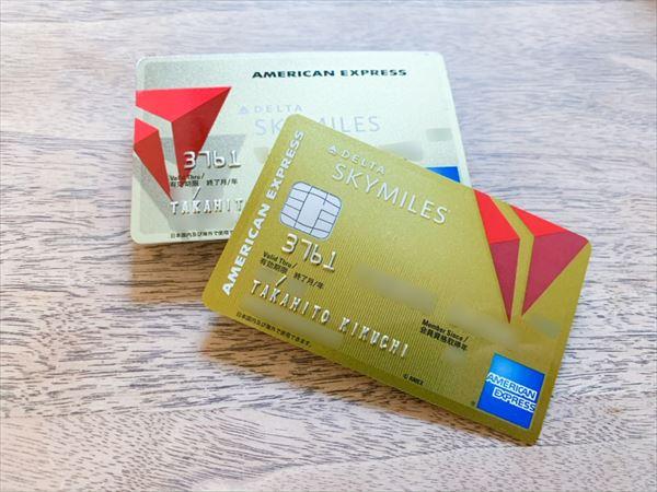 「デルタ スカイマイル アメリカン・エキスプレス・ゴールド・カード」の更新カード