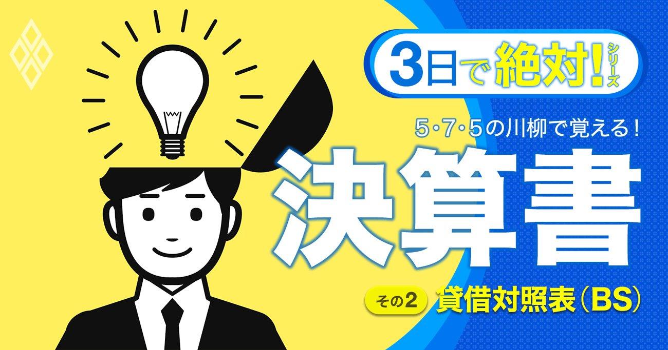 川柳でわかる決算書、BSは「5つの箱」さえ押さえれば一発理解!