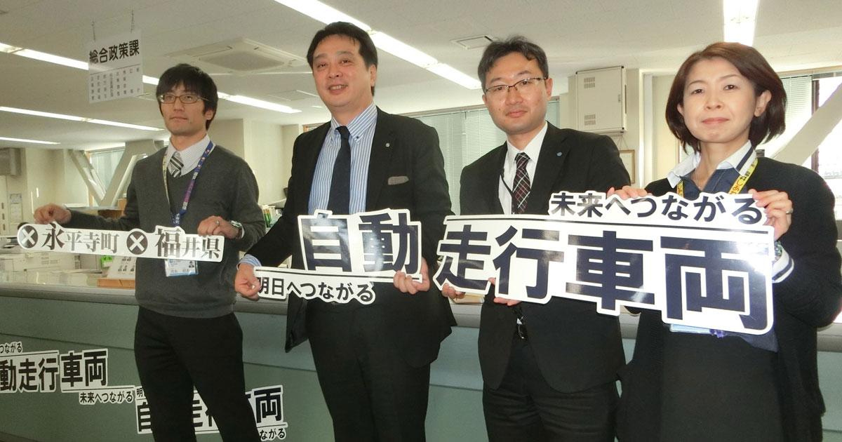 自動運転の事業化で「希望の星」、福井県永平寺町の挑戦