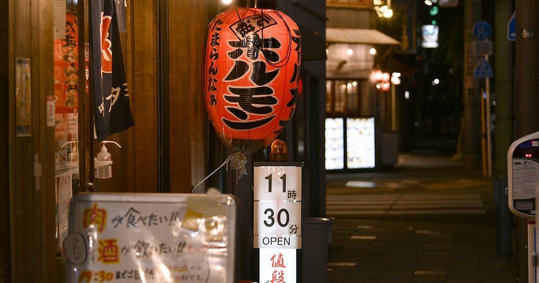 日本政府が酒の提供制限にこだわり、「1兆の損より10兆の損」を選ぶ謎