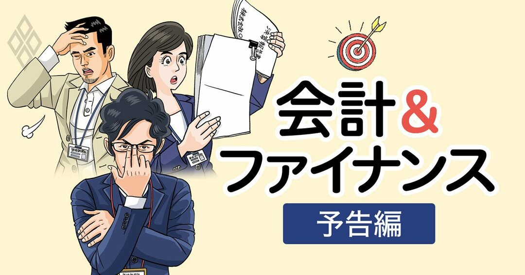 会計&ファイナンス予告編